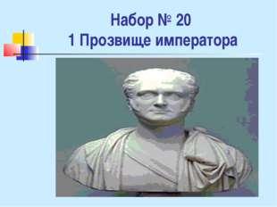 Набор № 20 1 Прозвище императора