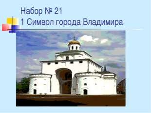Набор № 21 1 Символ города Владимира