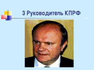 3 Руководитель КПРФ