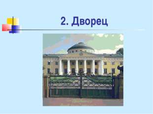 2. Дворец