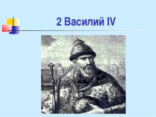 2 Василий IV