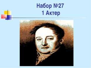 Набор №27 1 Актер
