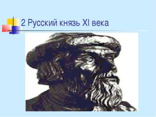 2 Русский князь XI века