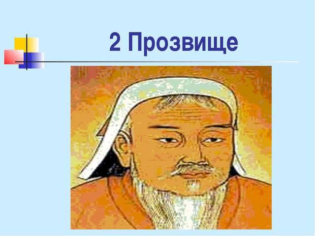 2 Прозвище