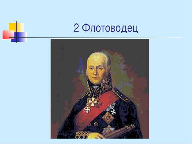 2 Флотоводец