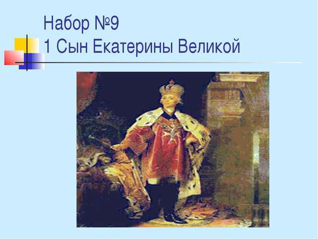 Набор №9 1 Сын Екатерины Великой