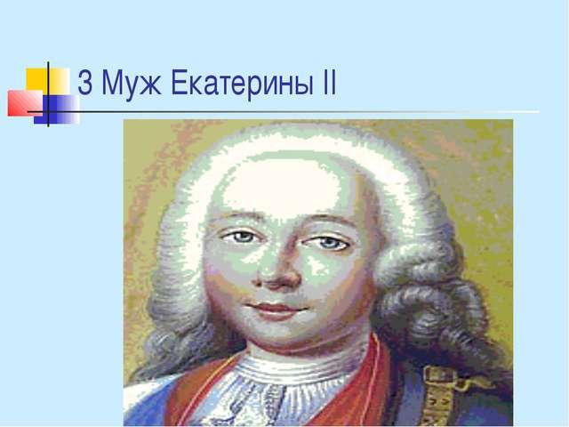 3 Муж Екатерины II