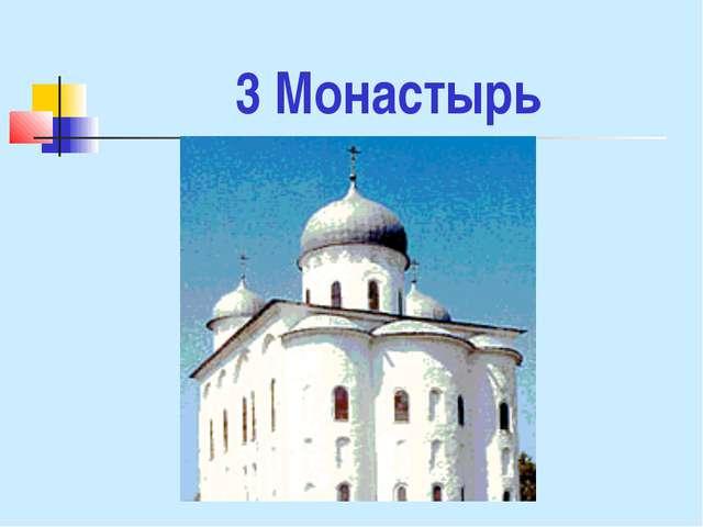 3 Монастырь