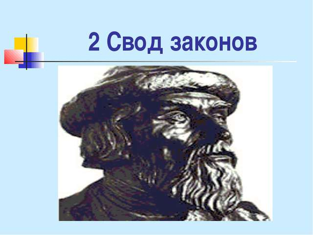 2 Cвод законов