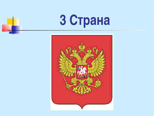 3 Страна