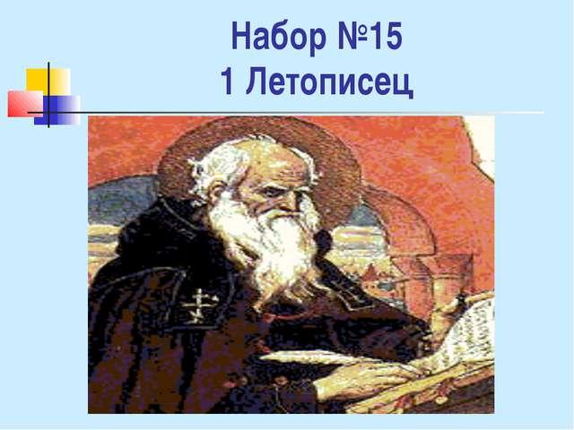 Набор №15 1 Летописец