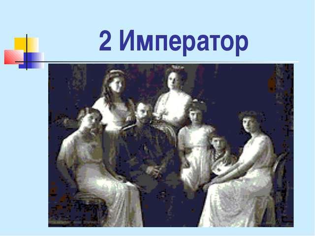 2 Император
