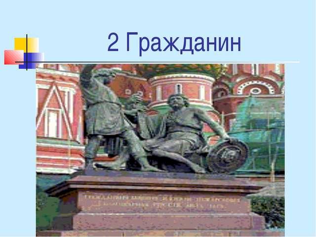 2 Гражданин