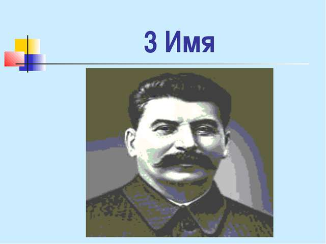 3 Имя