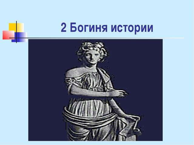 2 Богиня истории