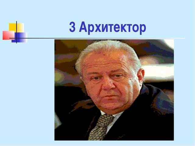 3 Архитектор