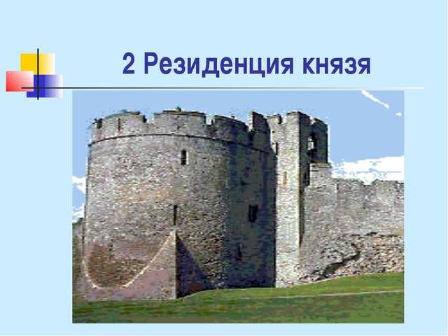 2 Резиденция князя