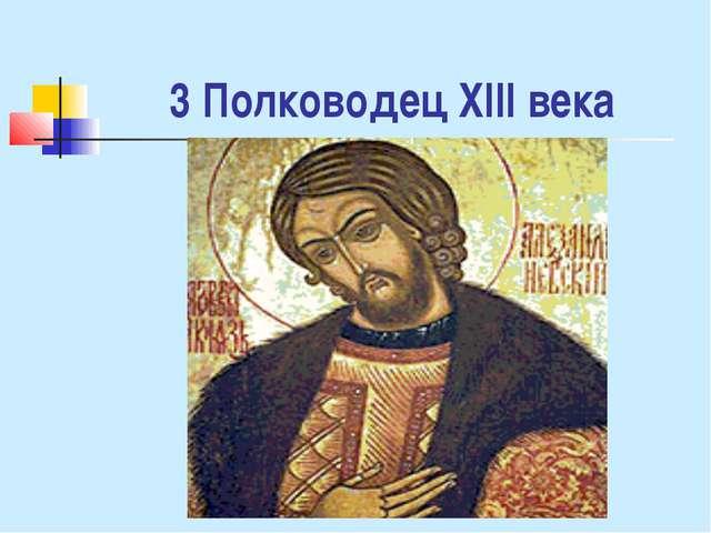 3 Полководец XIII века