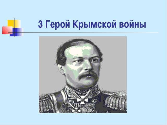 3 Герой Крымской войны