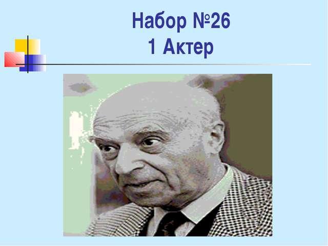 Набор №26 1 Актер