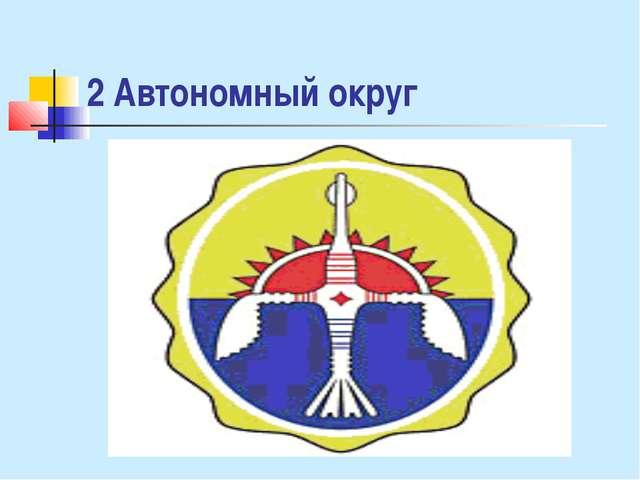 2 Автономный округ