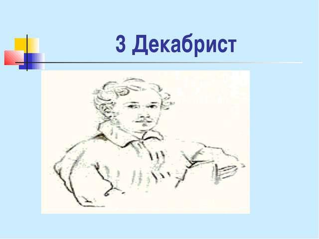 3 Декабрист