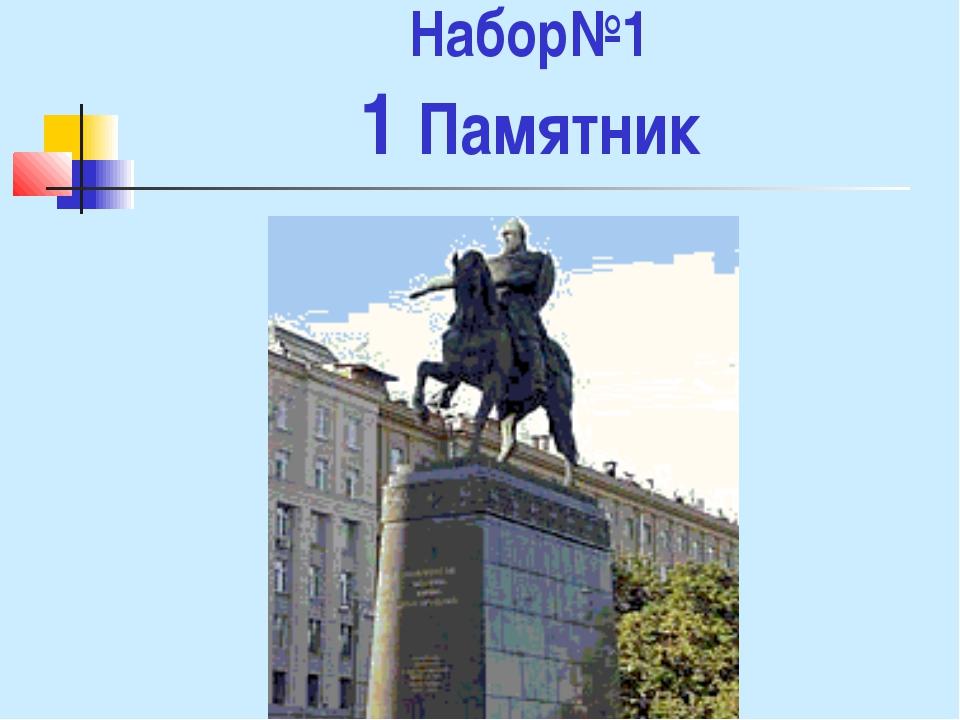 Набор№1 1 Памятник