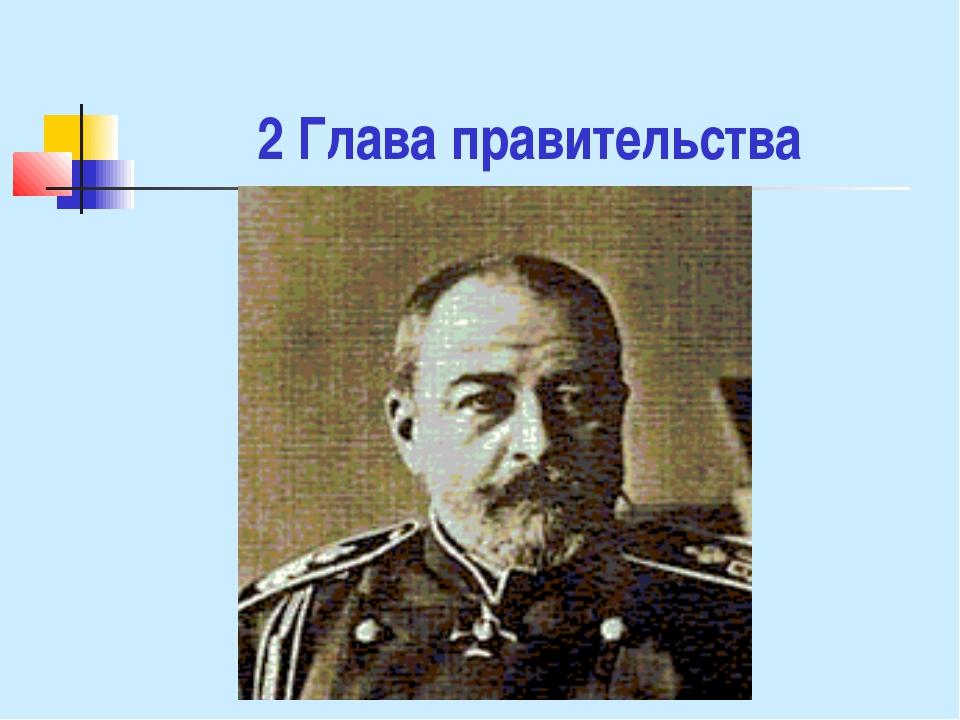 2 Глава правительства