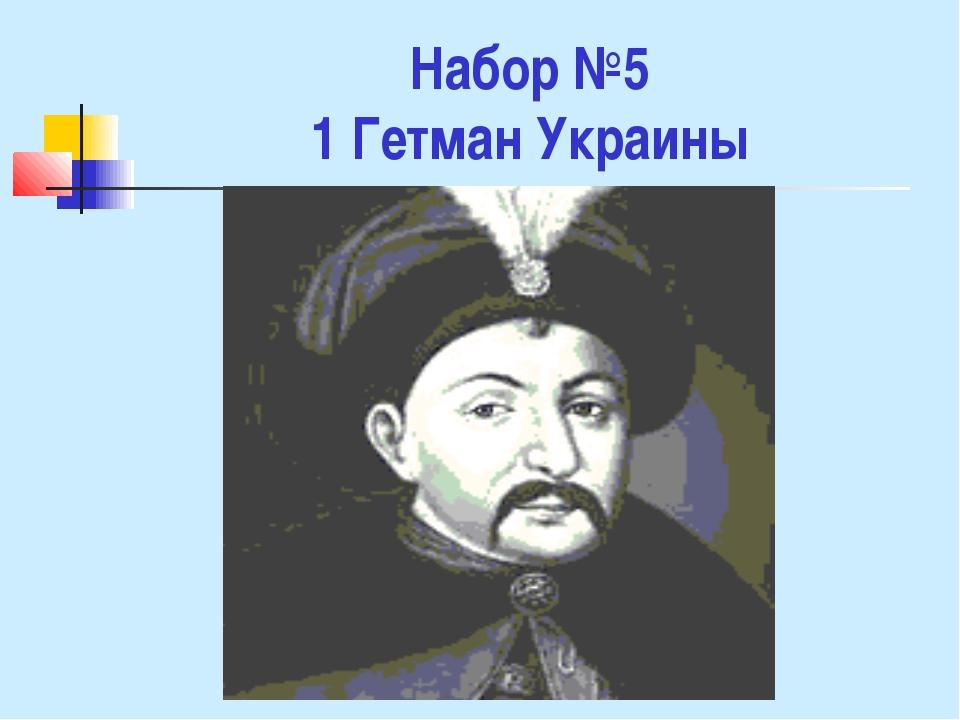 Набор №5 1 Гетман Украины