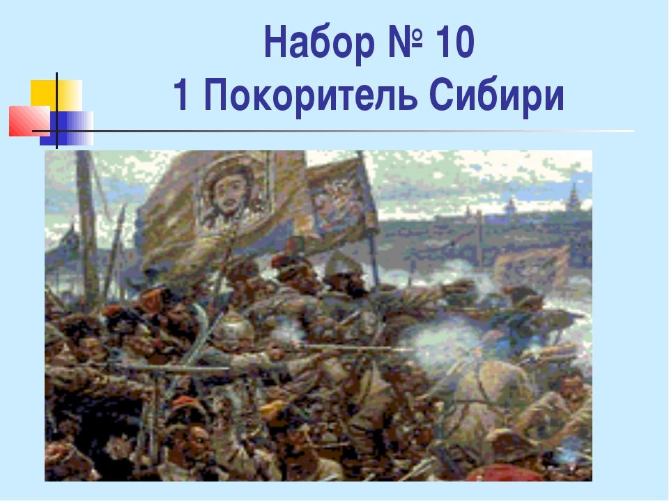 Набор № 10 1 Покоритель Сибири