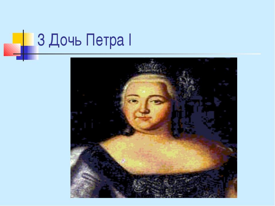 3 Дочь Петра I