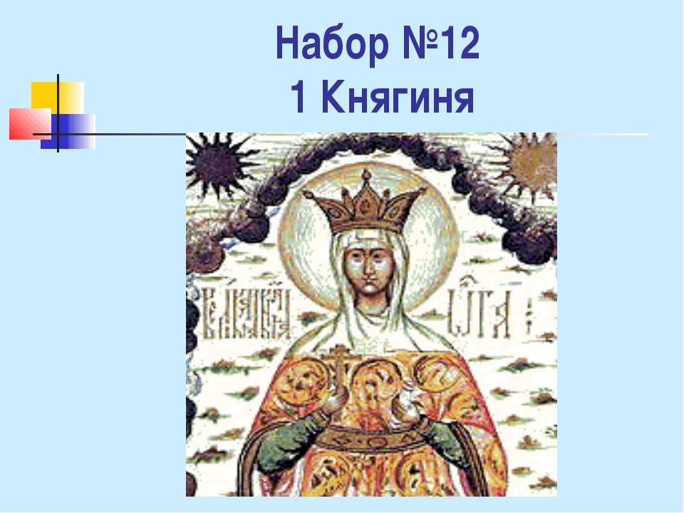 Набор №12 1 Княгиня