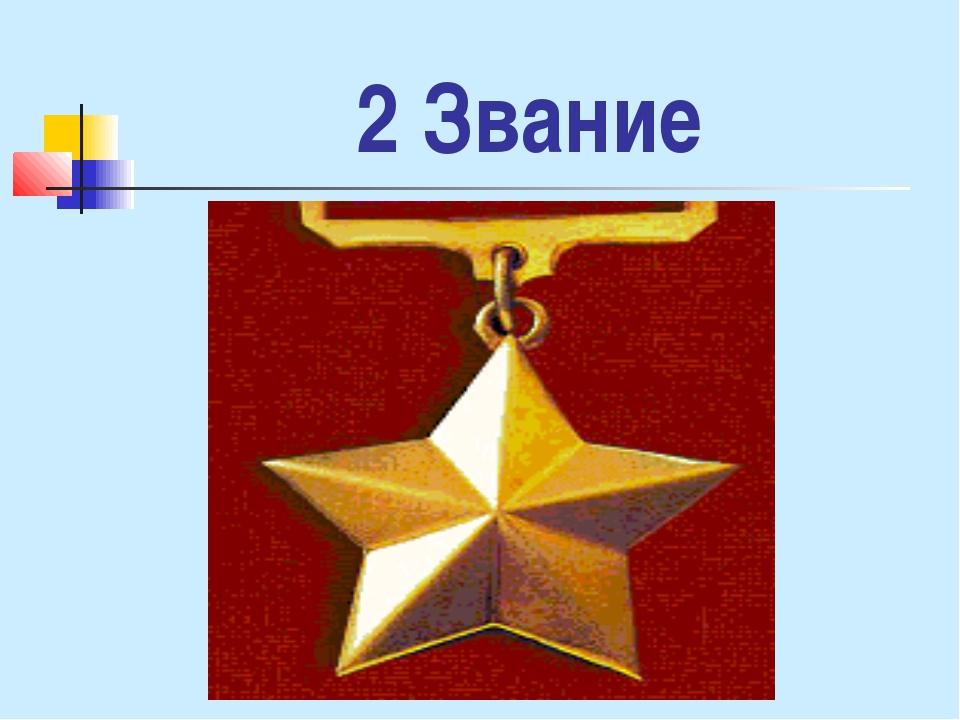 2 Звание