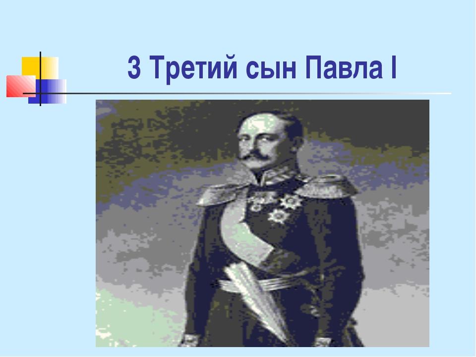 3 Третий сын Павла I