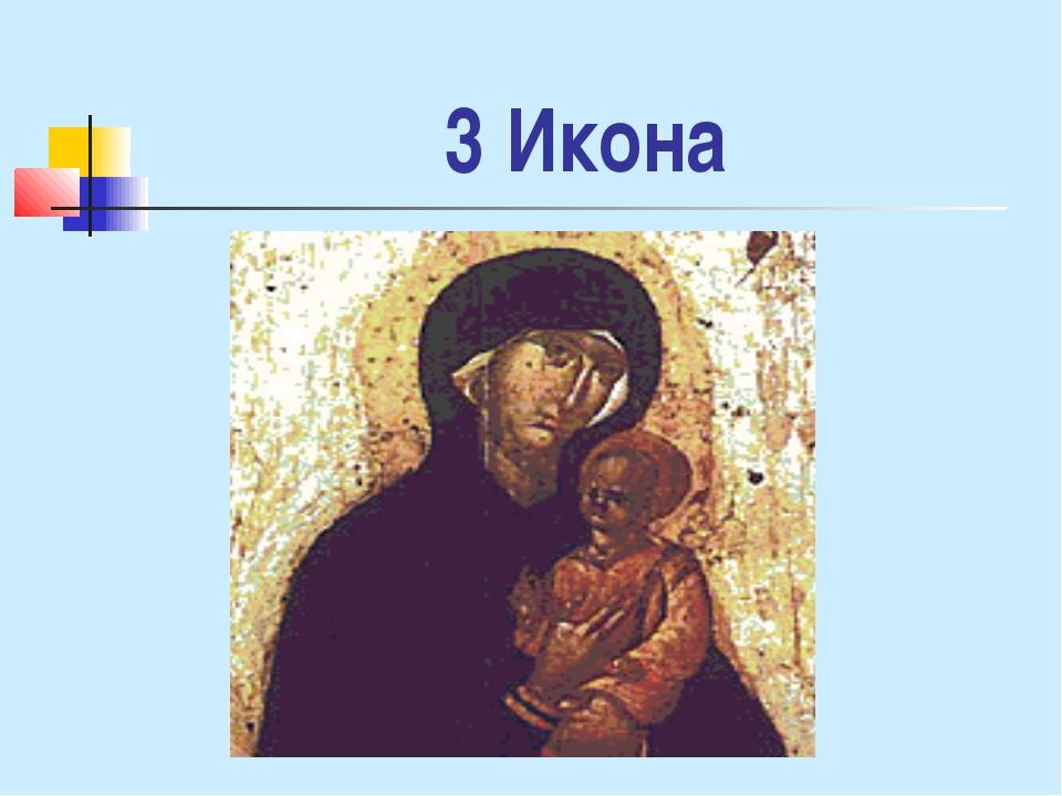 3 Икона