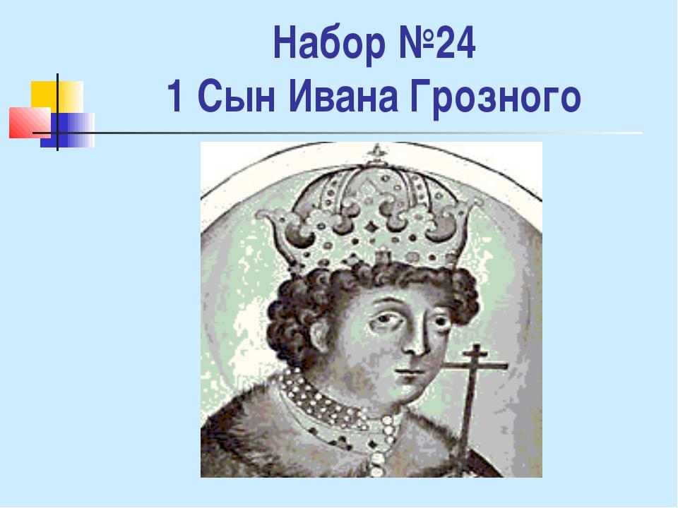 Набор №24 1 Сын Ивана Грозного