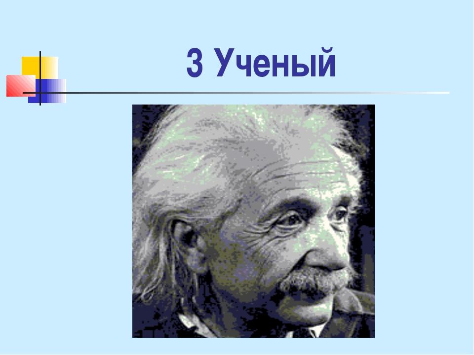 3 Ученый