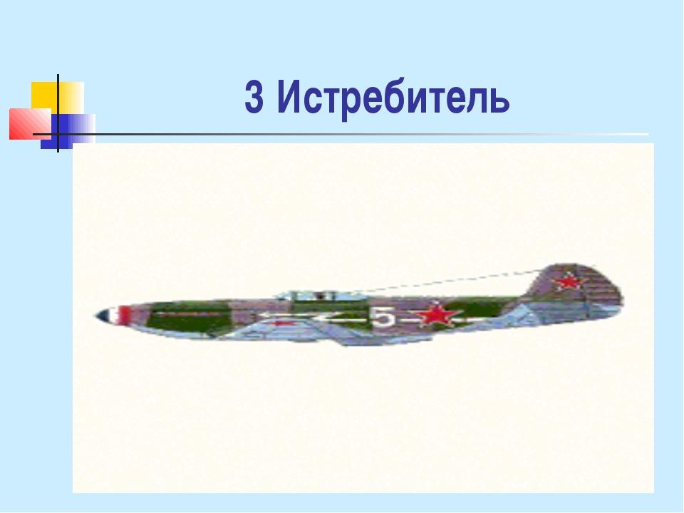 3 Истребитель