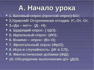 А. Начало урока 1. Базовый опрос (простой опрос)-БО; 2.Удивляй! Отсроченная о