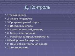 Д. Контроль 1.Тихий опрос; 2. Опрос по цепочке; 3.Програмируемый опрос; 4. Ид