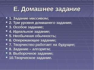 Е. Домашнее задание 1. Задание массивом; 2. Три уровня домашнего задания; 3.
