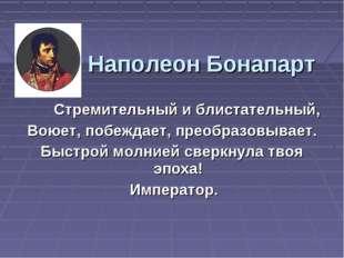 Наполеон Бонапарт Стремительный и блистательный, Воюет, побеждает, преобразов