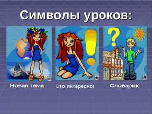 Символы уроков: Это интересно! Словарик Новая тема