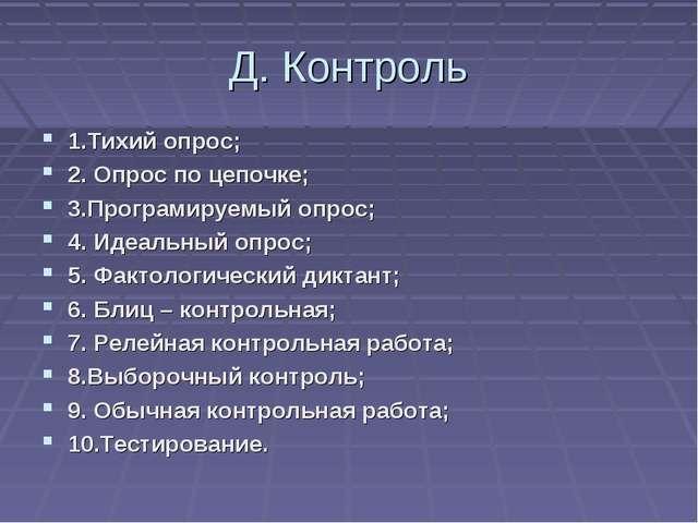Д. Контроль 1.Тихий опрос; 2. Опрос по цепочке; 3.Програмируемый опрос; 4. Ид...