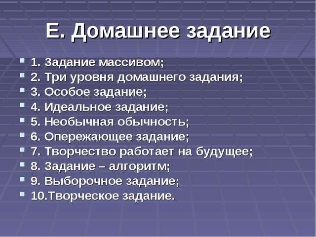 Е. Домашнее задание 1. Задание массивом; 2. Три уровня домашнего задания; 3....