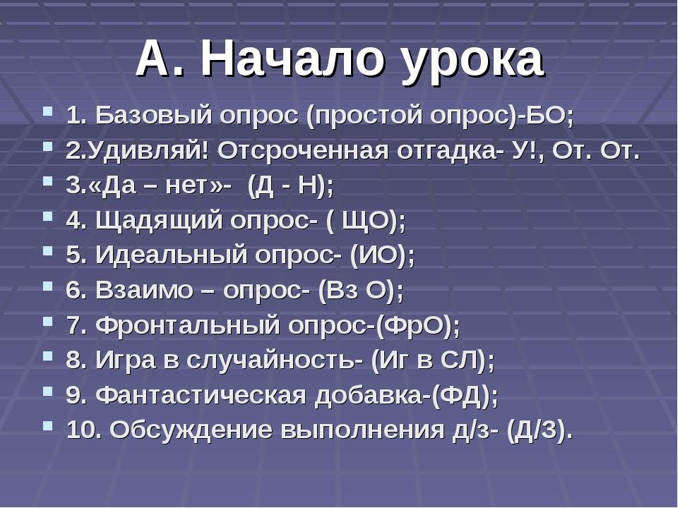 А. Начало урока 1. Базовый опрос (простой опрос)-БО; 2.Удивляй! Отсроченная о...