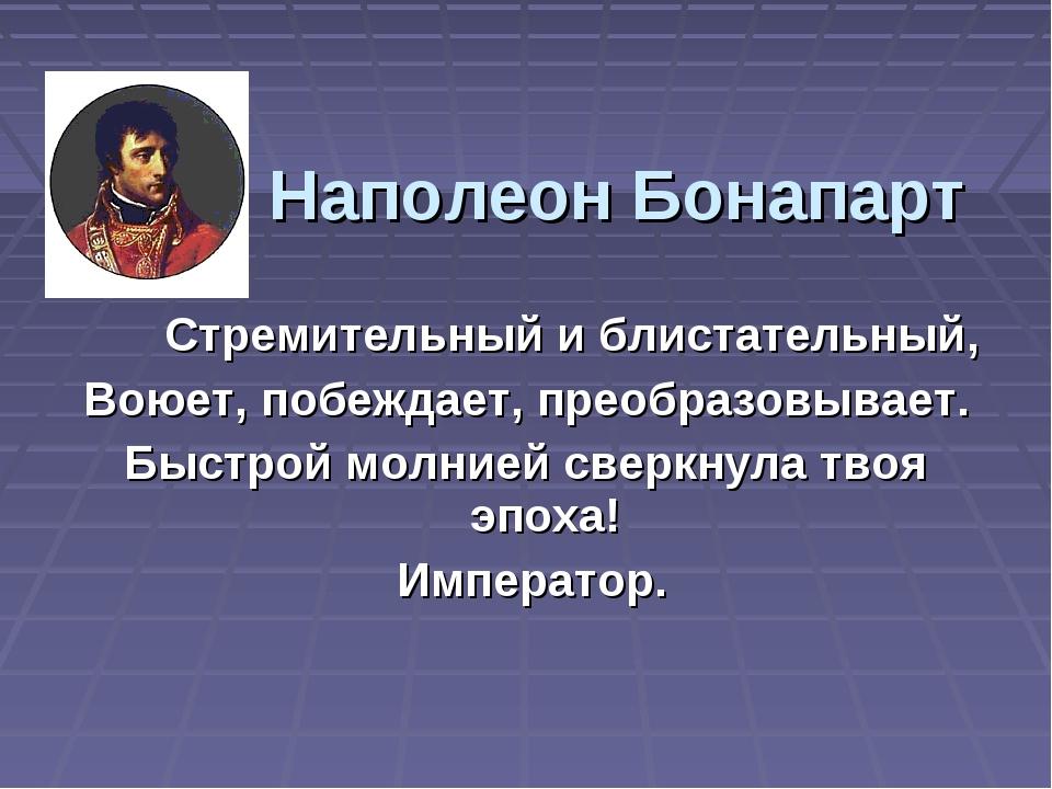 Наполеон Бонапарт Стремительный и блистательный, Воюет, побеждает, преобразов...