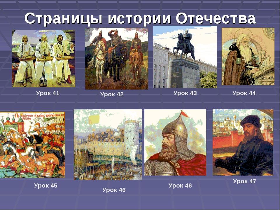 Страницы истории Отечества Урок 41 Урок 42 Урок 43 Урок 44 Урок 45 Урок 46 Ур...