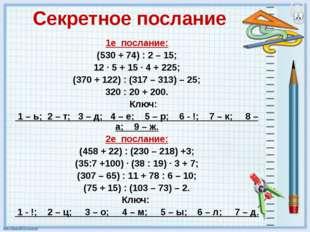Секретное послание 1е послание: (530 + 74) : 2 – 15; 12 ∙ 5 + 15 ∙ 4 + 225; (