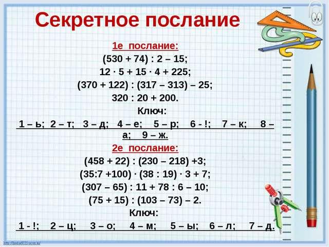 Секретное послание 1е послание: (530 + 74) : 2 – 15; 12 ∙ 5 + 15 ∙ 4 + 225; (...